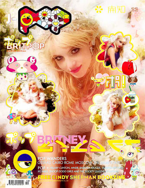 Britney Spears Pop fall 2010 bride cover