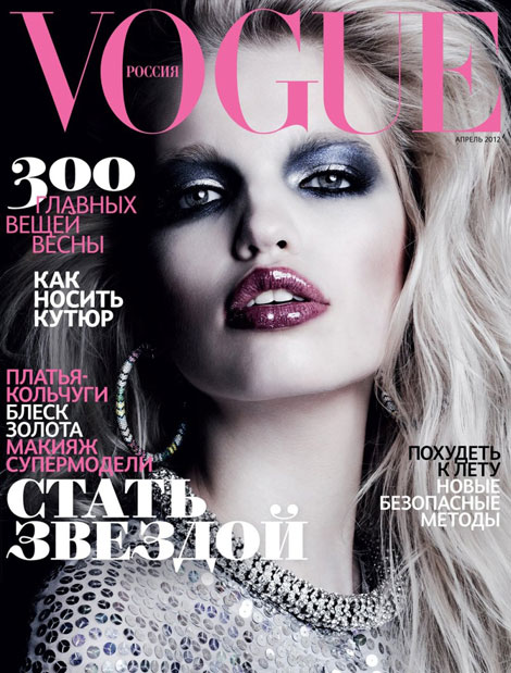 Daphne Groeneveld Vogue Russia April 2012 cover
