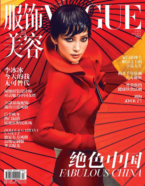 Li Bing Bing Vogue China October 2012 cover