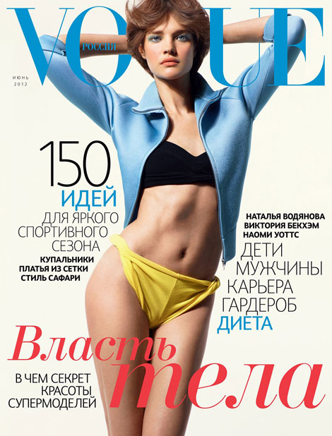 Natalia Vodianova's Eighties Vogue Russia June 2012 Cover