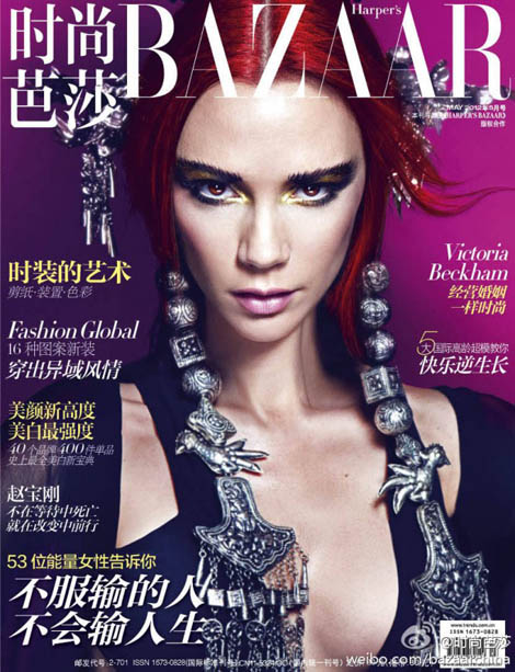 Victoria Beckham Harpers Bazaar China May 2012 cover