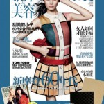 Vogue August 2011 China free Gucci