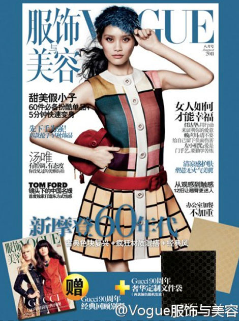 Get Your Gucci Fix With Vogue China August 2011