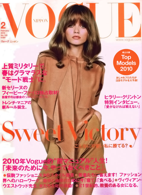 Abbey Lee Kershaw's Vogue Nippon February 2010
