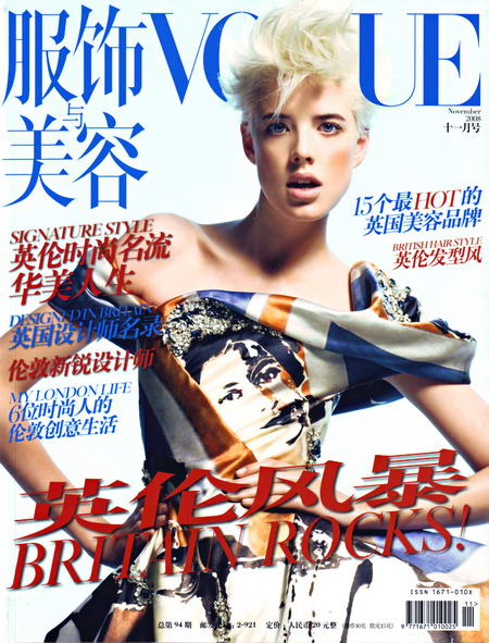 Agyness Deyn Vogue China Cover November 2008