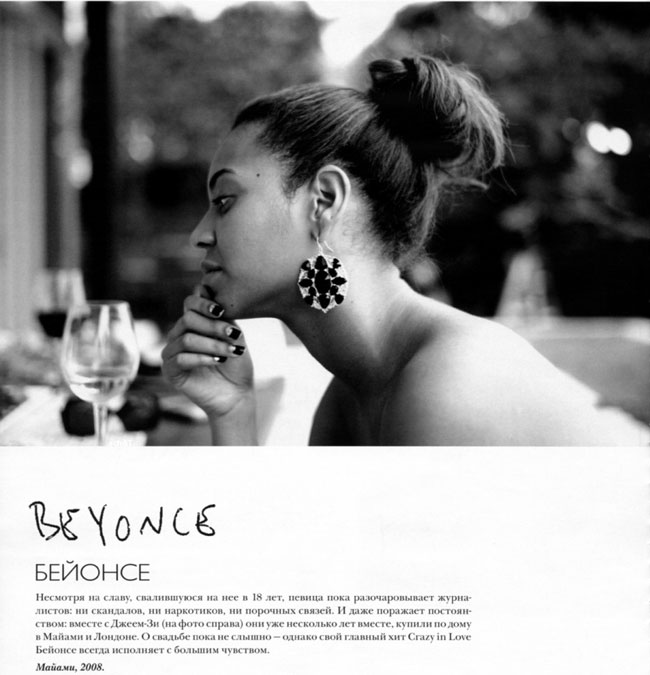 Beyonce photographed by Lenny Kravitz