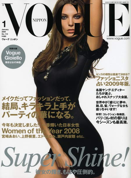 Daria Werbowy Vogue Nippon January 2009 cover