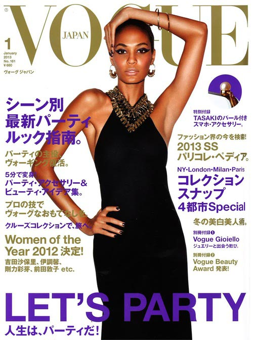 Joan Smalls Vogue Japan January 2012 cover