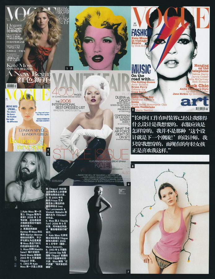 Kate Moss Vogue China December 2008 10