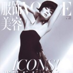 Kate Moss Vogue China December 2008 cover Maggie Cheung