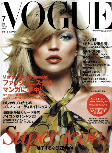 Kate Moss vogue Nippon July 2009 cover