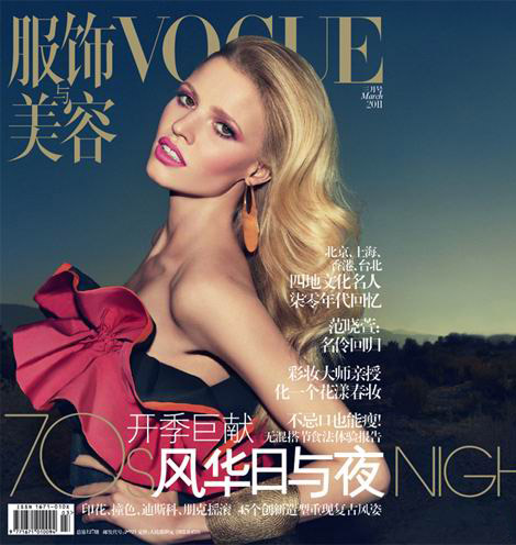 Lara Stone Vogue China March 2011 cover night