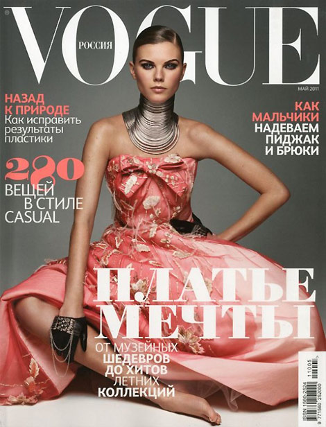 Maryna Linchuk's Vogue Russia May 2011 Cover