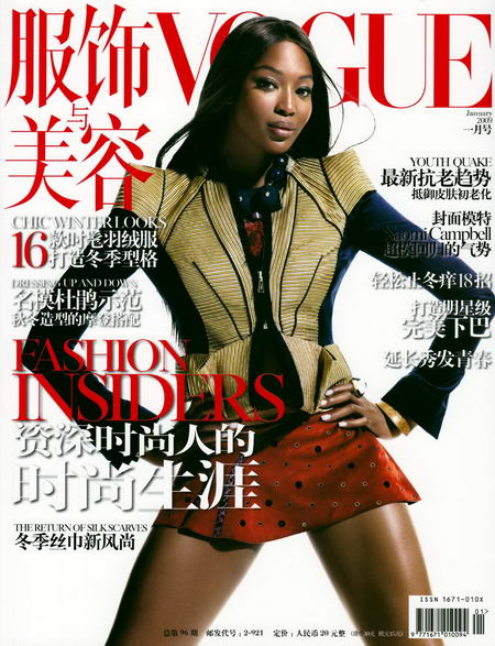 Naomi Campbell Vogue China January 2009 cover