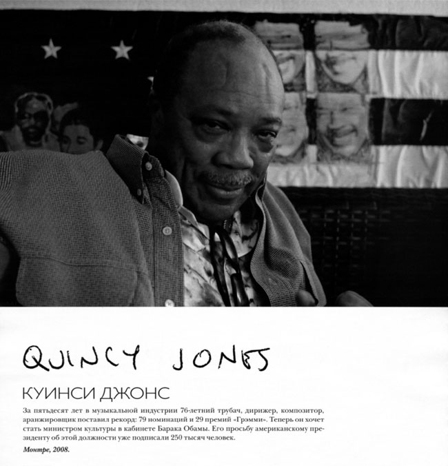 Quincy Jones photographed by Lenny Kravitz