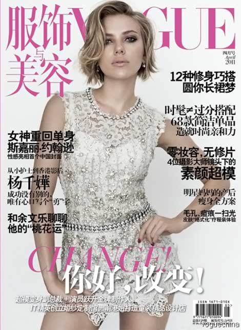 Scarlett Johansson Covers Vogue China April 2011