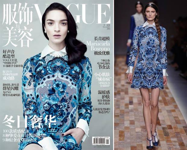 Valentino dress Vogue cover Mariacarla China November 13