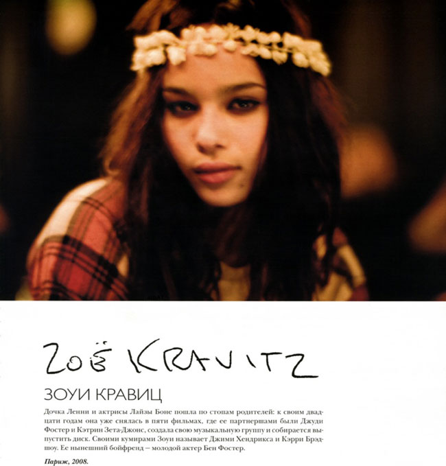 Zoe Kravitz photographed by Lenny Kravitz